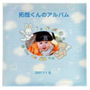 ベビーアルバム 出産祝い 名入れ アーデント フォトぷりんてる ブルー アルバム PP101|nomado1230