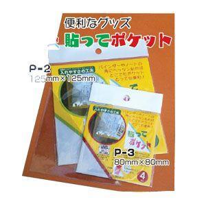 保存袋 石原紙工 貼ってポケット 小 5袋セット P3|nomado1230