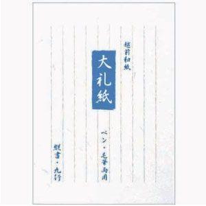 便箋 和紙 B5 エヌビー社 和紙シリーズ 伊予 大礼紙和紙 越前和紙 B5便箋 10冊セット No. 51510|nomado1230