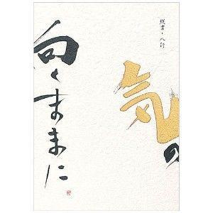 便箋 エヌビー社 高級便箋 オペラホワイトバルギー使用 気の向くままに 便箋 10冊セット No. 5600301|nomado1230