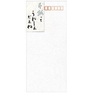 封筒 エヌビー社 高級便箋 オペラホワイトバルギー使用 手紙ってうれしいんだよね 高級封筒 オペラホワイトバルギー使用 封筒 5枚 10束セット No. 5601202|nomado1230