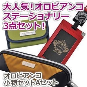 ギフトセット オロビアンコ ステーショナリー 小物セットAセット 1350-MINISET-A|nomado1230
