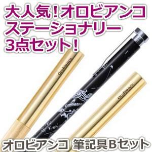 ギフトセット オロビアンコ ステーショナリー 筆記具Bセット 1350-PENSET-B|nomado1230