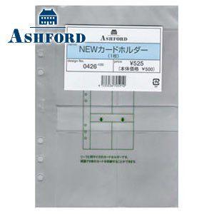 リフィル A5 カードホルダー アシュフォード A5サイズ用リフィール NEWカードホルダー 5個セット 0426-100 0426|nomado1230