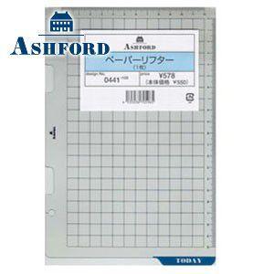 リフィル A5 アシュフォード A5サイズ用リフィール ペーパーリフター 5個セット 0441-100 0441 nomado1230