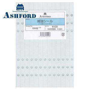 リフィル A5 アシュフォード A5サイズ用リフィール 補強シール 5個セット 0446-100 0446|nomado1230