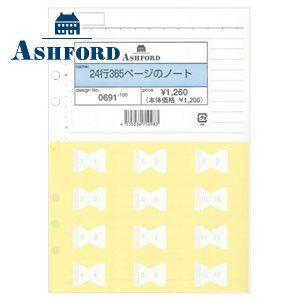ノート A5 アシュフォード A5サイズ 24行365ページのノート 0691-100 0691|nomado1230
