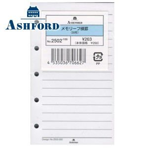 リフィル ミニサイズ アシュフォード MICRO5穴サイズ用リフィール メモリーフ横罫 5個セット 2502-100 2502 nomado1230