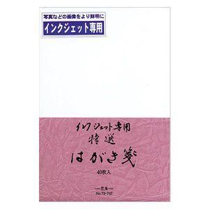 ポストカード エムディーエス(MDS) 特選はがき箋 インクジェット専用 印字上手IJ 紙 ピンク 5セット 73-747|nomado1230