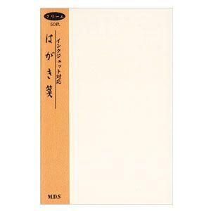 ポストカード エムディーエス(MDS) 特選はがき箋 インクジェット対応 無罫 ブラウン 茶 5セット 73-753|nomado1230