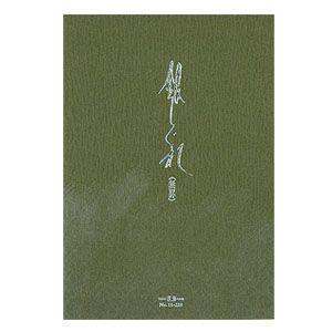 便箋 エムディーエス(MDS) 銀しぐれシリーズ モスグリーン 便箋 無罫 銀松葉紙 10冊セット 11-228 nomado1230