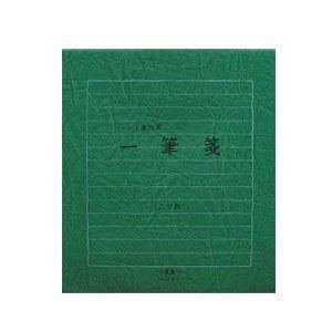 一筆箋 横罫 エムディーエス(MDS) グリーン 二ツ折一筆箋 横罫 クリームハープ紙 10冊セット 12-819|nomado1230