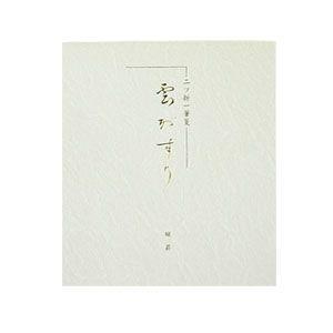 一筆箋 縦罫 エムディーエス(MDS) 雲がすりシリーズ グレイ 二ツ折一筆箋 縦罫 しこくてんれい紙 10冊セット 12-929|nomado1230