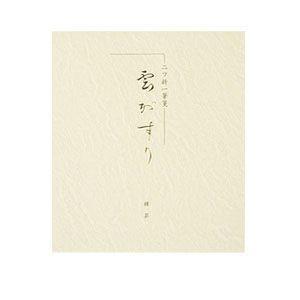一筆箋 横罫 エムディーエス(MDS) 雲がすりシリーズ うす茶 二ツ折一筆箋 横罫 しこくてんれい紙 10冊セット 12-930|nomado1230