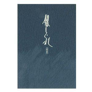 便箋 縦罫 エムディーエス(MDS) 銀しぐれシリーズ 紺 ミニ便箋 縦罫 銀松葉紙 10冊セット 13-118 nomado1230