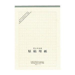 原稿用紙 400字 B5 アピカ 厚口 B5 グレー罫 400字 原稿用紙 10冊セット GEN102 nomado1230