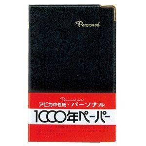ノート アピカ パーソナル 130×82 高級 カバーノート 2冊セット 黒 NY54K|nomado1230