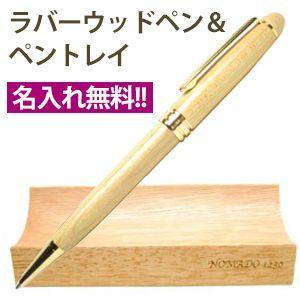 高級 ボールペン 名入れ ウッディ 名入れ無料ラバーウッド メープル クラシックボールペン ペントレイつき PTMPLBP|nomado1230
