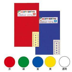 セロファン オキナ 単色カラーセロファン 5枚入 色込 CCTAS 50セット CCTAS|nomado1230