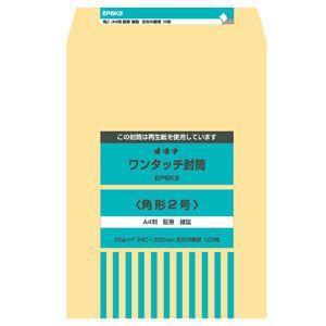 封筒 オキナ ワンタッチ封筒 角形2号 100枚入 EP8K2 5セット EP8K2|nomado1230