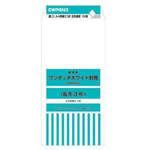 封筒 オキナ ワンタッチホワイト P 長形3号 100枚入 EWP8N3 10セット EWP8N3|nomado1230