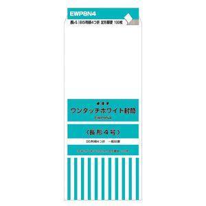 封筒 オキナ ワンタッチホワイト P 長形4号 100枚入 EWP8N4 10セット EWP8N4|nomado1230