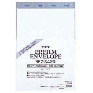 封筒 オキナ PPフィルム 封筒 角形2号 ホワイト 100枚入 FEK2WH|nomado1230