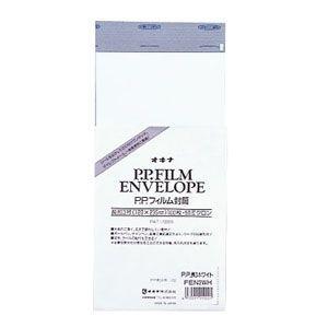 封筒 オキナ PPフィルム 封筒 長形3号 ホワイト 100枚入 FEN3WH|nomado1230
