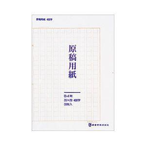 原稿用紙 B4 オキナ 原稿用紙 パック入 B4 20枚 GYPB4S 20セット GYPB4S|nomado1230