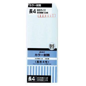 封筒 オキナ カラー封筒 P 長形4号 ブルー HPN4BU 10セット HPN4BU nomado1230