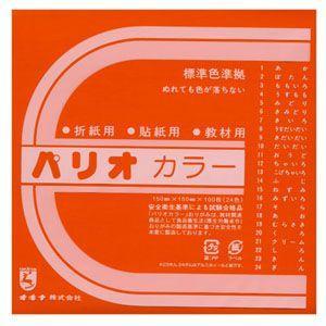 折り紙 オキナ 折紙 パリオカラー単色10 100枚入 だいだい HPPC10 10セット HPPC10|nomado1230