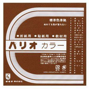 折り紙 オキナ 折紙 パリオカラー単色12 100枚入 ちゃいろ HPPC12 10セット HPPC12|nomado1230