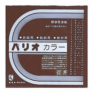 折り紙 オキナ 折紙 パリオカラー単色13 100枚入 こげちゃ HPPC13 10セット HPPC13|nomado1230