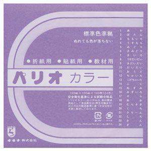 折り紙 オキナ 折紙 パリオカラー単色14 100枚入 ふじ HPPC14 10セット HPPC14|nomado1230