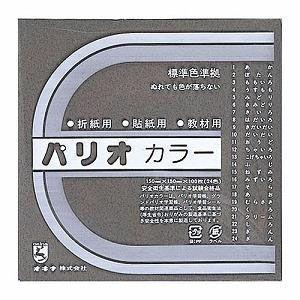 折り紙 オキナ 折紙 パリオカラー単色15 100枚入 ねずみ HPPC15 10セット HPPC15|nomado1230