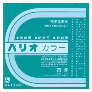 折り紙 オキナ 折紙 パリオカラー単色16 100枚入 みずいろ HPPC16 10セット HPPC16|nomado1230