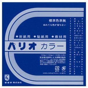 折り紙 オキナ 折紙 パリオカラー単色18 100枚入 あお HPPC18 10セット HPPC18|nomado1230