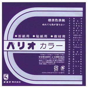 折り紙 オキナ 折紙 パリオカラー単色19 100枚入 むらさき HPPC19 10セット HPPC19|nomado1230
