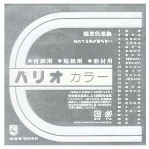 折り紙 オキナ 折紙 パリオカラー単色24 100枚入 ぎん HPPC24 10セット HPPC24|nomado1230