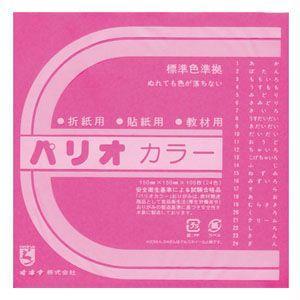 折り紙 オキナ 折紙 パリオカラー単色 3 100枚入 ももいろ HPPC3 10セット HPPC3|nomado1230