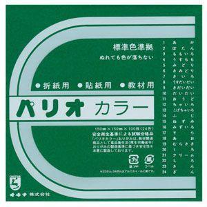 折り紙 オキナ 折紙 パリオカラー単色 5 100枚入 みどり HPPC5 10セット HPPC5|nomado1230