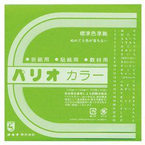 折り紙 オキナ 折紙 パリオカラー単色 6 100枚入 きみどり HPPC6 10セット HPPC6|nomado1230
