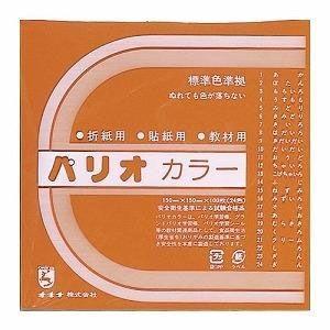 折り紙 オキナ 折紙 パリオカラー単色 9 100枚入 きだいだい HPPC9 10セット HPPC9|nomado1230