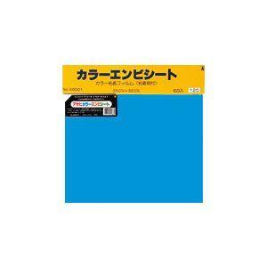 セロファン オキナ カラーエンビ 10枚入 青 K60014 10セット K60014|nomado1230