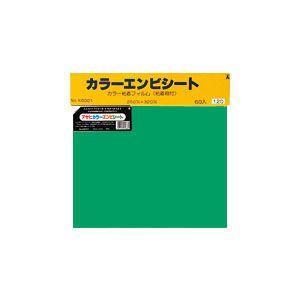 セロファン オキナ カラーエンビ 10枚入 緑 K60015 10セット K60015|nomado1230