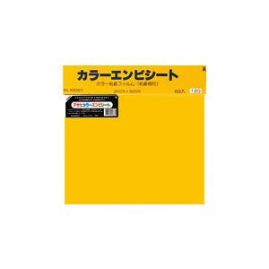 セロファン オキナ カラーエンビ 10枚入 黄 K60016 10セット K60016|nomado1230