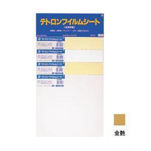 セロファン オキナ テトロンフィルム 10枚入 金艶 K60031 10セット K60031|nomado1230