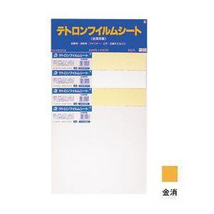 セロファン オキナ テトロンフィルム 10枚入 金消 K60033 10セット K60033|nomado1230