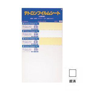 セロファン オキナ テトロンフィルム 10枚入 銀消 K60034 10セット K60034|nomado1230