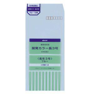 封筒 オキナ 開発カラー封筒 長形3号 15枚入 ブルー KHN3BU 10セット KHN3BU|nomado1230